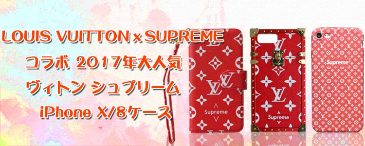 lv supreme iphone8ケース